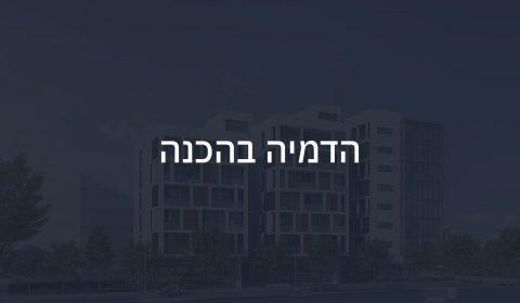 נתן ילין מור 2 – 4   תל אביב