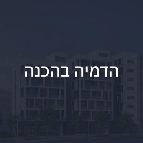 נתן ילין מור 2 – 4 | תל אביב