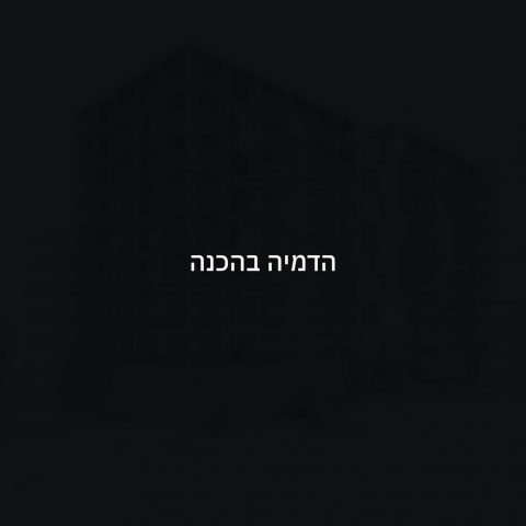 שדרות הר ציון 28-32   תל אביב